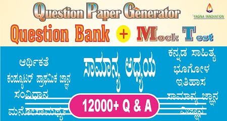 Kannada General Studies Question Bank + Mock Test + Question Paper Generator